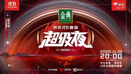 """透视""""双11晚会""""大战 看京东直播如何定义""""直播边界"""""""